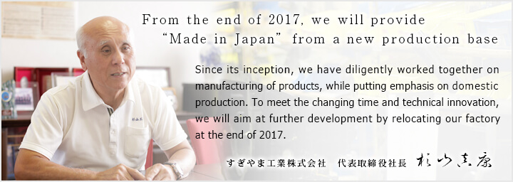 "From the end of 2017, we will provide ""Made in Japan"" from a new production base"