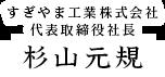 すぎやま工業株式会社代表取締役社長 杉山豊隆