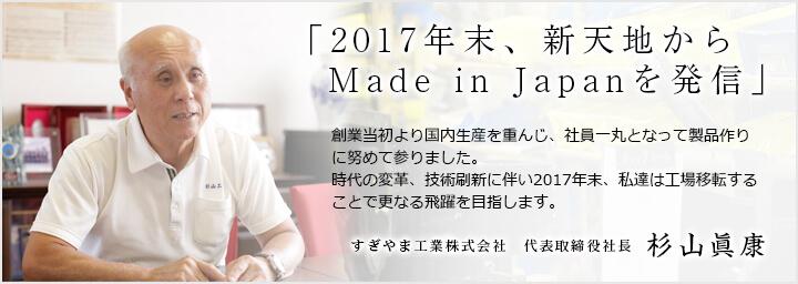 2017年末、新天地からMade in Jpan を発信